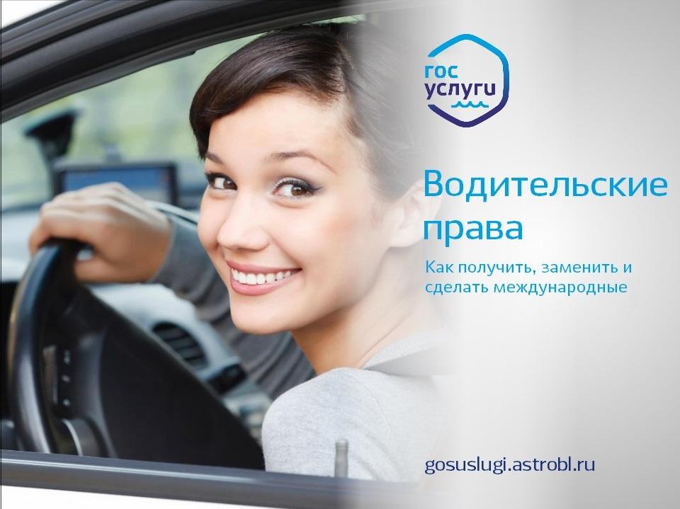 Почему Получить водительские права будет намного проще