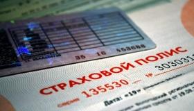 Как внести изменения в полис ОСАГО, если сменил водительское удостоверение?