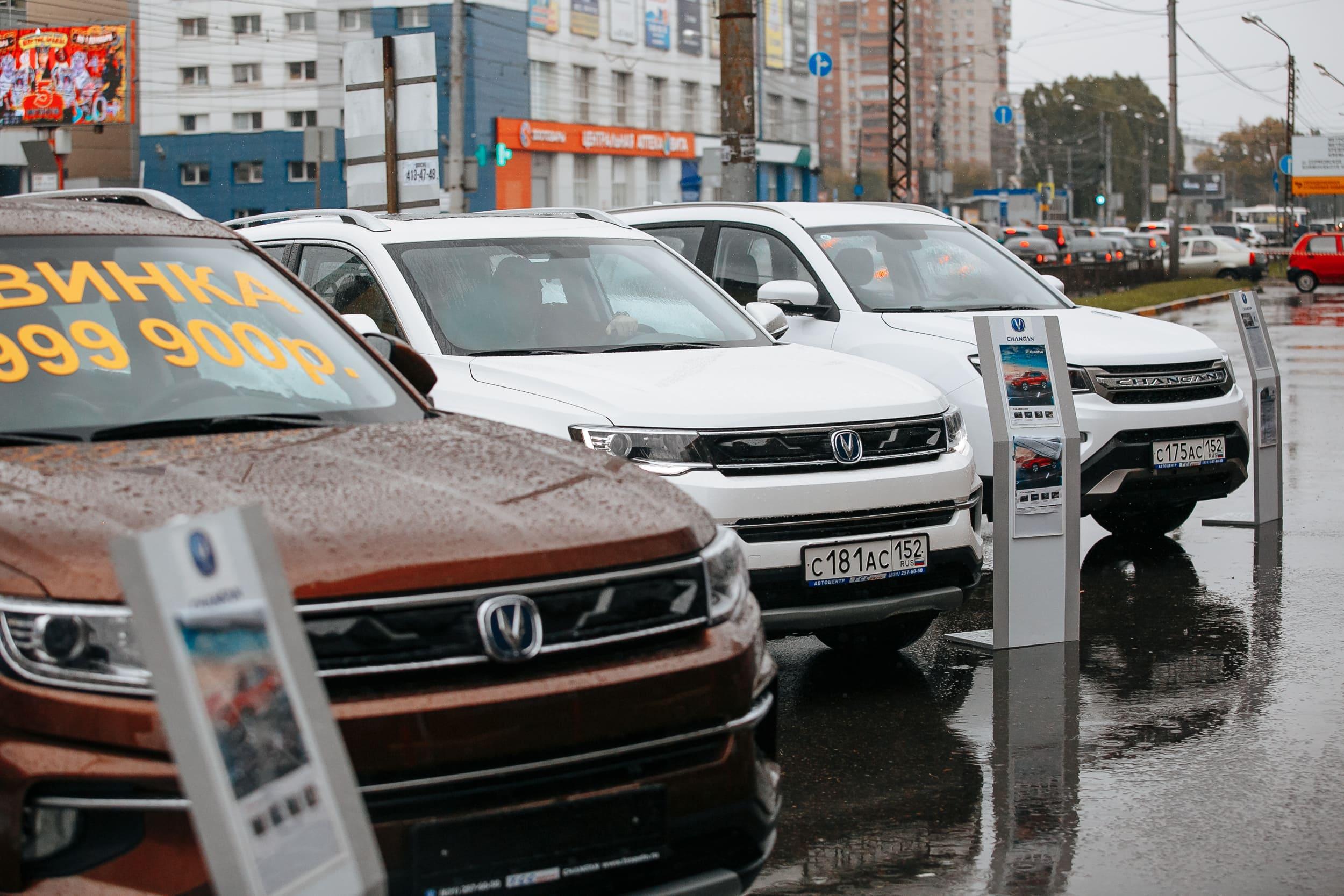 Покупка Чанган в Нижнем новгороде